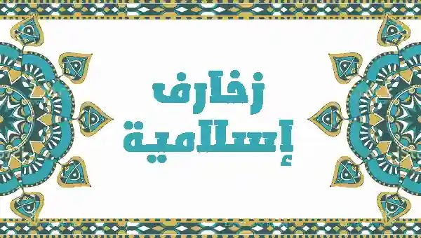 زخارف إسلامية لتصميم الخلفيات الإسلامية ذات الطابع الديني