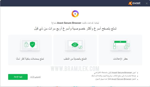 برنامج Avast Secure Browser