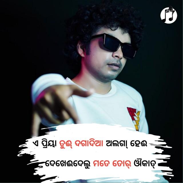 Aukaat Lyrics-Mantu Chhuria
