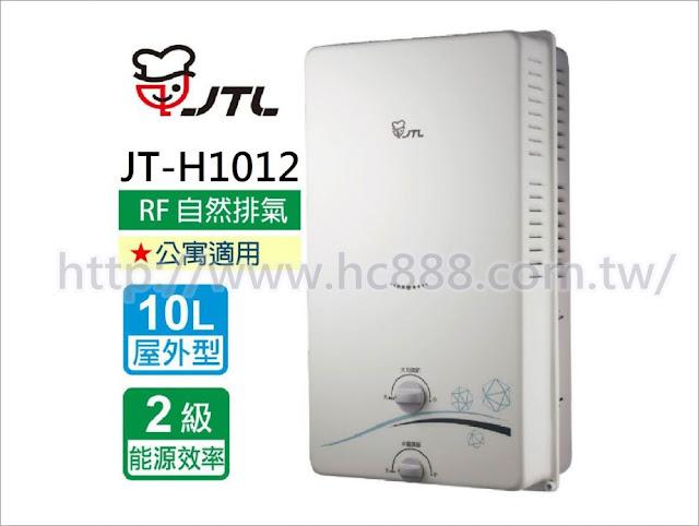 喜特麗 屋外自然排氣式熱水器 JT-H1012