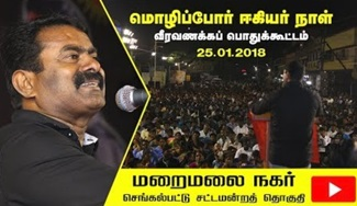 Seeman Speech | Seeman Veeravanakkavurai..