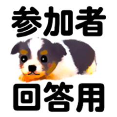 Puppy Sticker for event participants