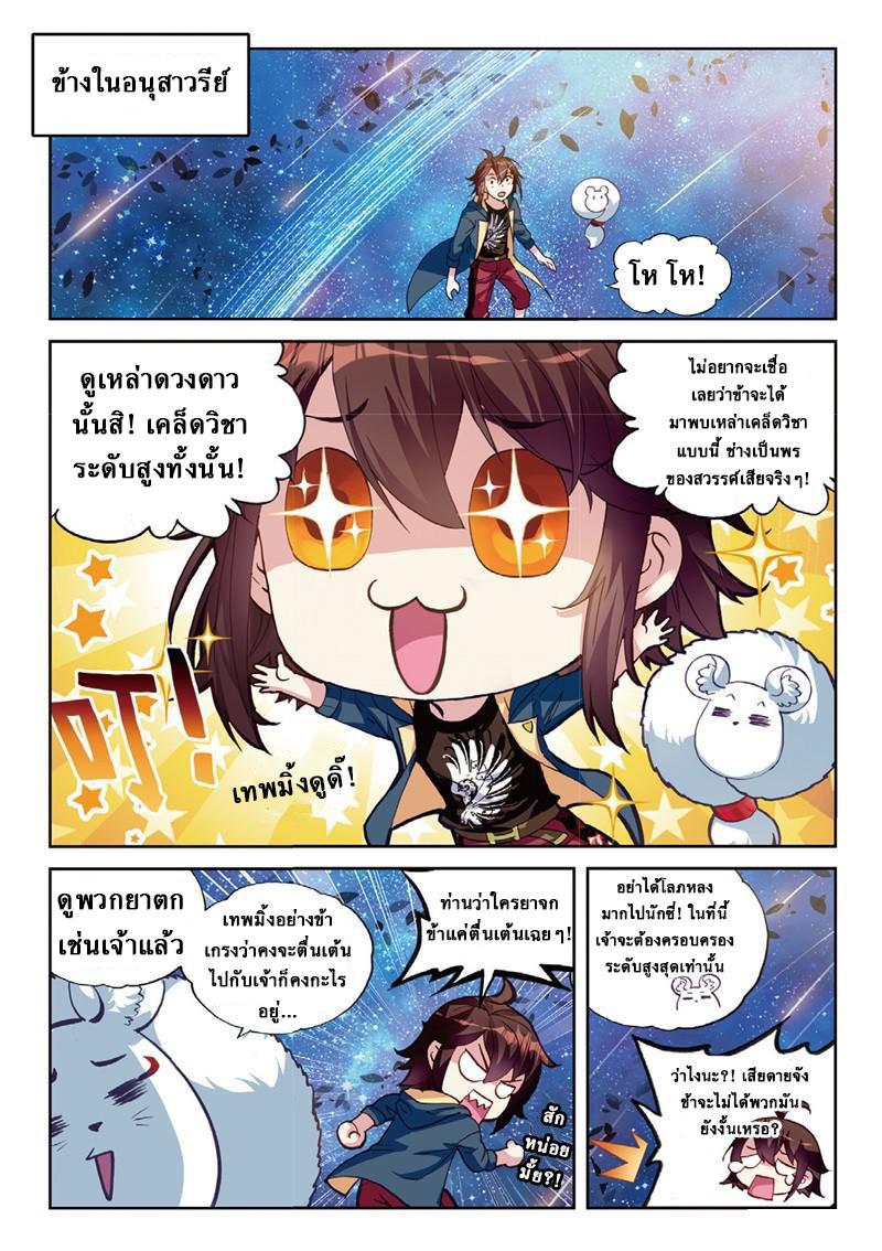 อ่านการ์ตูน Wu Dong Qian Kun 55 ภาพที่ 3