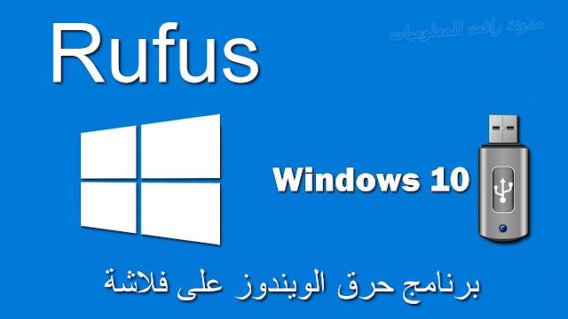 تحميل نسخة ويندوز 7 على فلاشة مجانا
