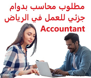 Part-time accountant is required to work in Riyadh  To work in Riyadh for an institution working in information technology, in the northern district of Al-Maathar near the Specialist Hospital  Time type: Part-time - one or two hours per day  Education: Accounting  Experience: Five years of work in the field Having experience in contracting works  Salary: 1500 riyals