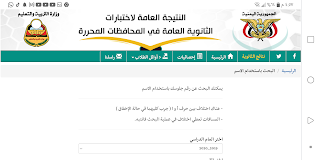 نتائج الثانوية العامة اليمن 2021