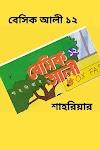 বেসিক আলী ১২ - শাহরিয়ার Basic Ali 12 pdf by Sharier Khan