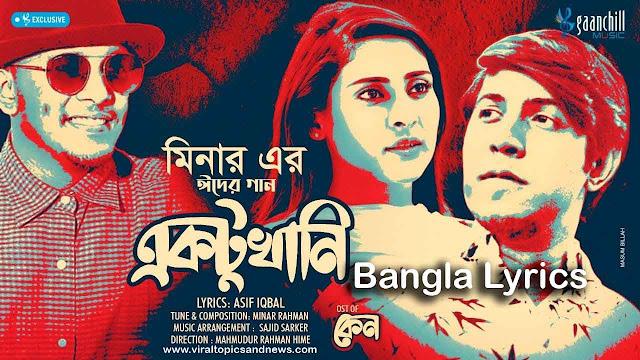Ektukhani ( একটু খানি ) Bangla Lyrics Minar Rahman Eid Song 2020