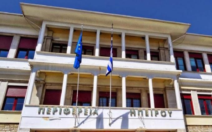 Δήλωση προέδρου περιφερειακού συμβουλίου Ηπείρου