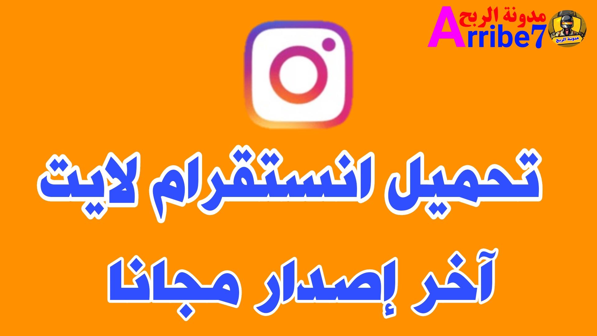تحميل انستقرام لايت Instagram Lite برابط مباشر آخر إصدار 2021