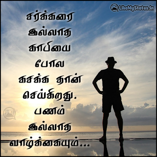Life without money tamil life quote