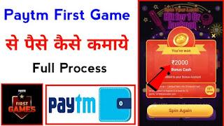 DREAM 11 ka BAAP | PayTm First Game Earning tips IPL 2021