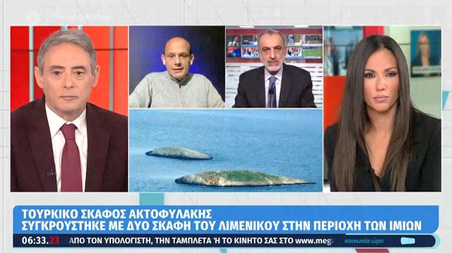 Τουρκική ακταιωρός στα Ίμια εμβόλισε σκάφος του Λιμενικού (βίντεο)