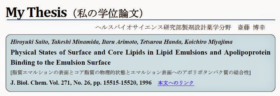 http://klib.lib.tokushima-u.ac.jp/study-support/my_thesis/ph/2014/my_thesis_ph_saito-20150312.pdf