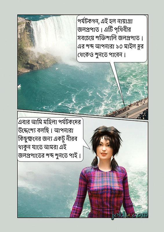 Niagara Falls funny Bengali joke