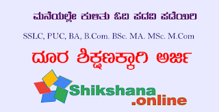 Application for distance Education
