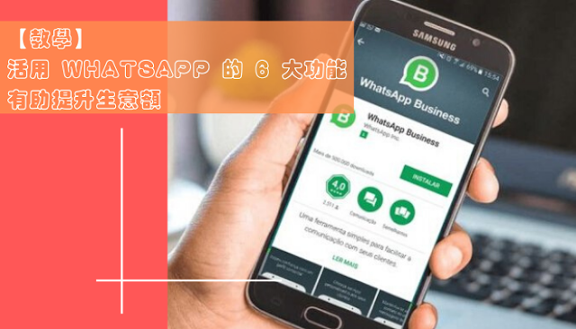【教學】活用 WhatsApp 的 6 大功能 有助提升生意額