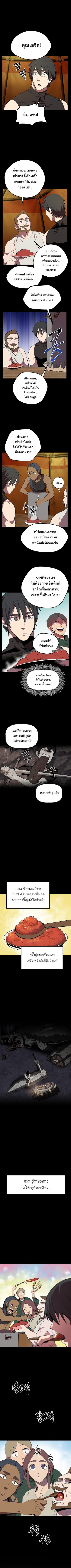 Survival of Blade King - หน้า 2