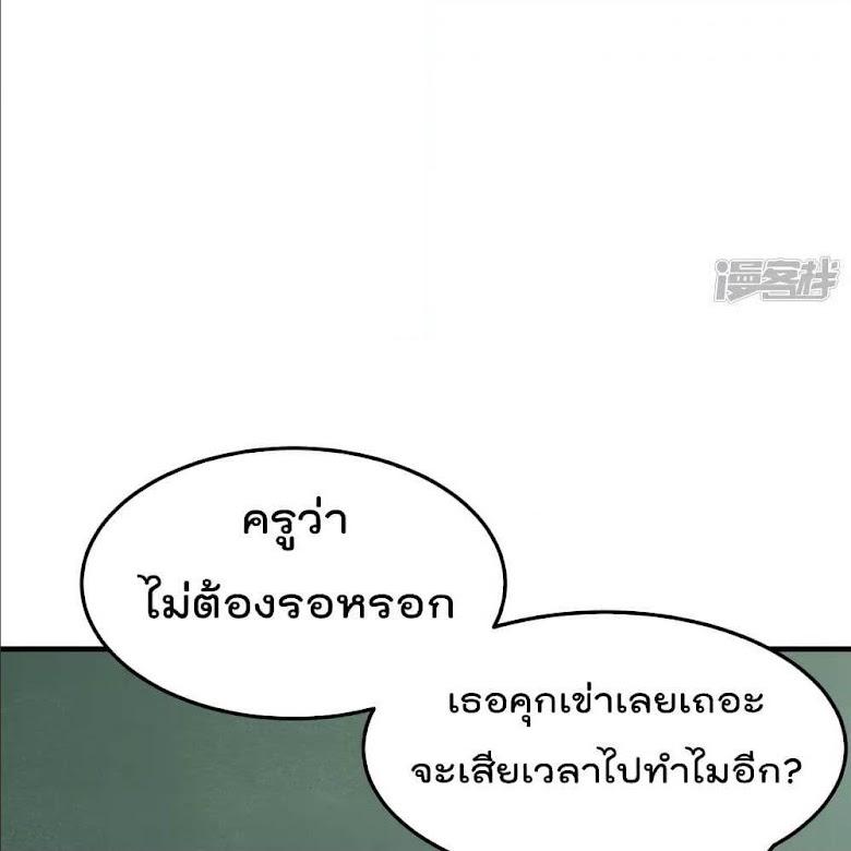 Super Bad Schoolmaster - หน้า 85