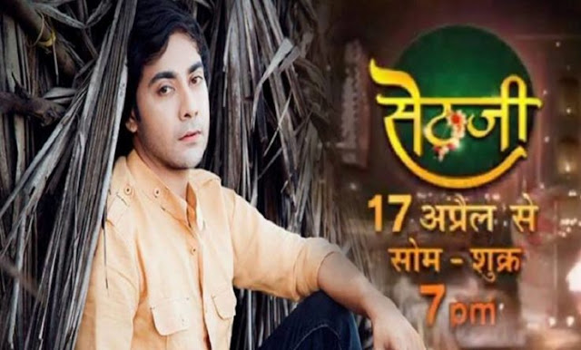 Sethji TV Serial on Zee TV