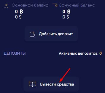 Вывод средств в Big Bitcoin Bank