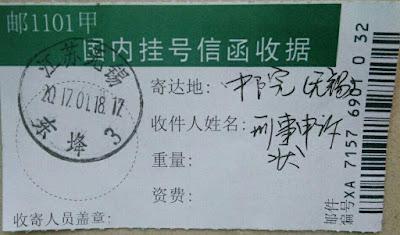 无锡四代维权世家成员77岁王金娣不服无锡中院的二审判决,今向无锡市中院人民法院提申诉