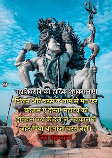 Best Mahakal Status 2021