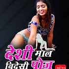 Deshi Maal Videshi Pose webseries  & More