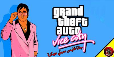 تحميل لعبة gta vice city على هواتف الأندرويد مهكرة