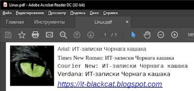 PDF файл созданный FastReport под Linux