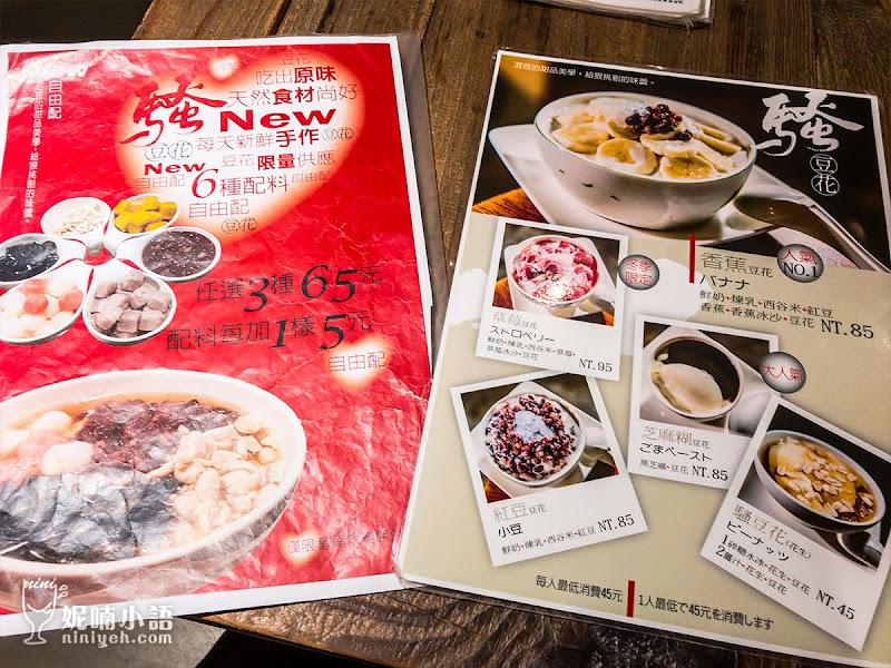 【東區甜品】騷豆花越娘。創意水果豆花老店翻紅日本東京開店