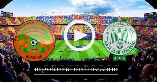 مشاهدة مباراة الرجاء ونهضه بركان بث مباشر كورة اون لاين 13-06-2021 الدوري المغربي