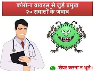 corona-virus-faq-in-hindi