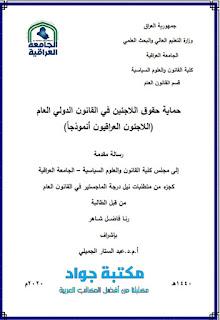 رسالة ماجستير: حماية حقوق اللاجئين في القانون الدولي العام pdf (اللاجئون العراقين أنموذجاً)