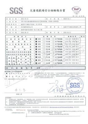SGS兒童遊戲場安全檢驗報告書