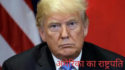 अमेरिकी राष्ट्रपति