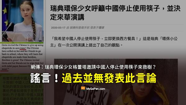 瑞典環保少女呼籲中國停止使用筷子 並決定來華演講 格蕾塔邀請中國人放棄用筷子救樹 謠言
