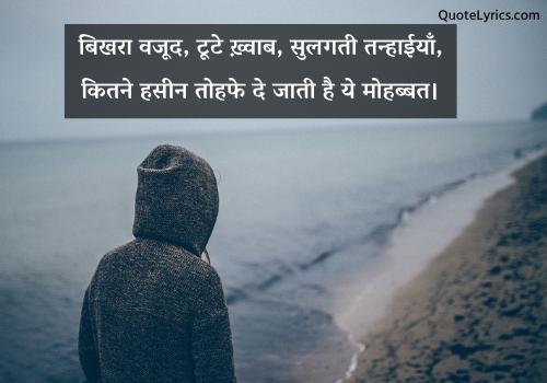 Two Line Bewafa Shayari in Hindi for Girlfriend