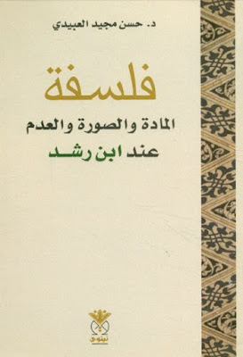 فلسفة المادّة والصّورة والعدم عند إبن رشد - حسن العبيدي ، pdf