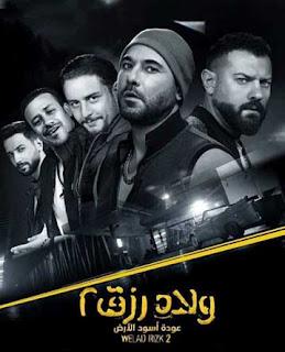 مشاهدة فيلم ولاد رزق الجزء 2