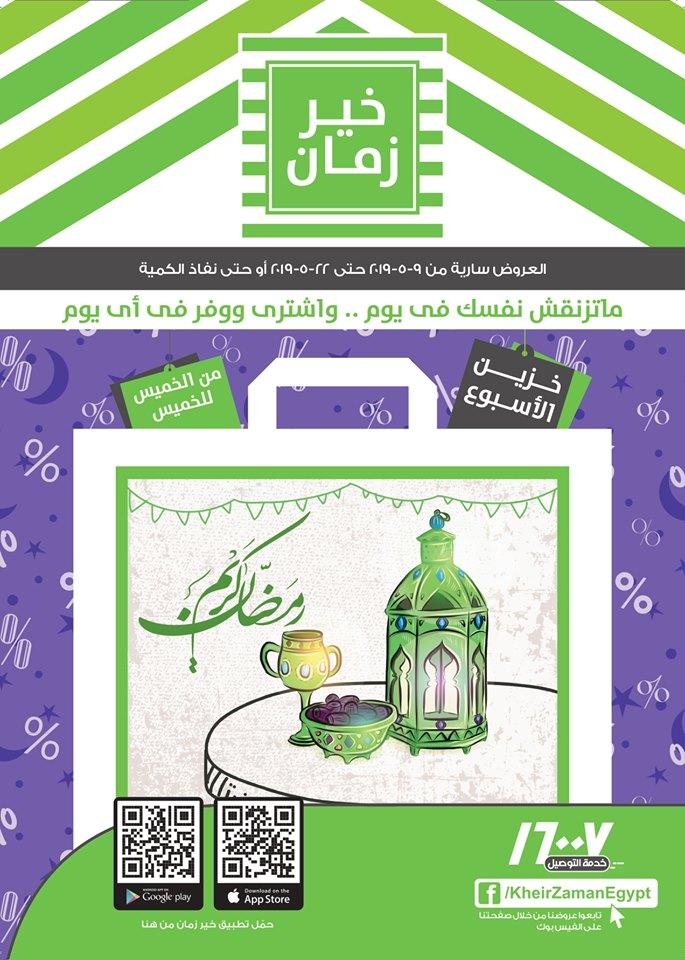 عروض خير زمان رمضان من 9 مايو حتى 22 مايو 2019 رمضان كريم