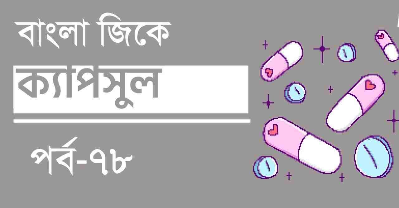 Bengali GK Capsule Part-78 for Job Exams