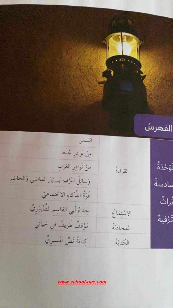 كتاب اللغة العربية للصف السادس الفصل الدراسى الثانى 2020 الامارات
