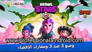 تحميل لعبة Brawl Stars للأندرويد آخر تحديث.