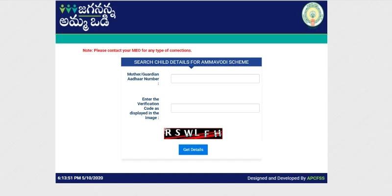 Amma Vodi List 2021:Final Eligibility List & Check Online Payment Status