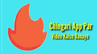 Chingari App Par Video Kaise Banaye
