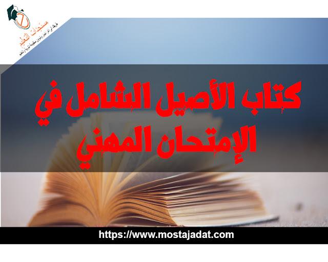 تحميل كتاب الأصيل الشامل في الإمتحان المهني