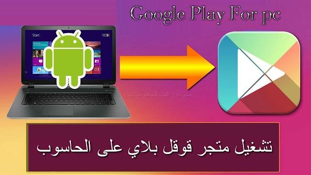 تنزيل برنامج قوقل بلاي للكمبيوتر Google Play For pc 2021