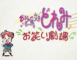 تقرير أونا مسرح اوجاماجو دورومي للكوميديا Ojamajo Doremi: Owarai Gekijou