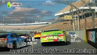 تحميل لعبة Real Racing 3 apk مهكرة من ميديا فاير اخر اصدار